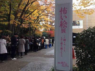 【上野の森美術館】怖い絵展待ち時間と混雑状況。初心者でも鑑賞できる?