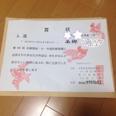 娘の作品が「兵庫県幼・小・中造形教育展」に入選した話。