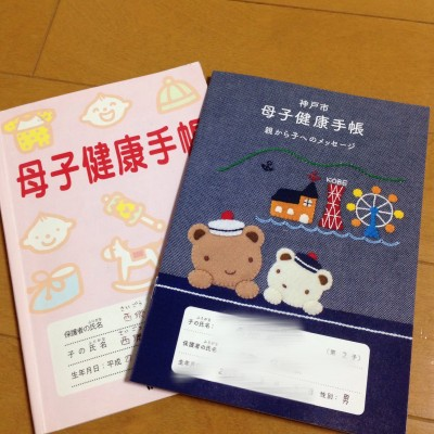 【神戸】ファミリア母子手帳の追補版ゲット!!追補版って?