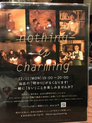 390☆スタバのライトダウンプログラム「Delight in the Night」