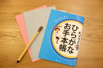 我が家で愛用しているのは、「幻冬舎エデュケーション」の「武田双雲 水で書けるはじめてのお習字」(写真は付属のお手本帳)