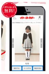 入学フォーマルスーツの試着が自宅でできる イトーヨーカドーアプリの「お試しカメラ」