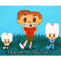 【親子で見よう】お子さんと一緒に動画で学ぶオーラルケア