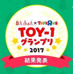 X'masプレゼントの参考に【TOY-1グランプリ2017】結果発表