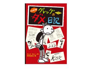 人気児童書シリーズ 「ハンディー版 グレッグのダメ日記 」(第1巻)を3人に!