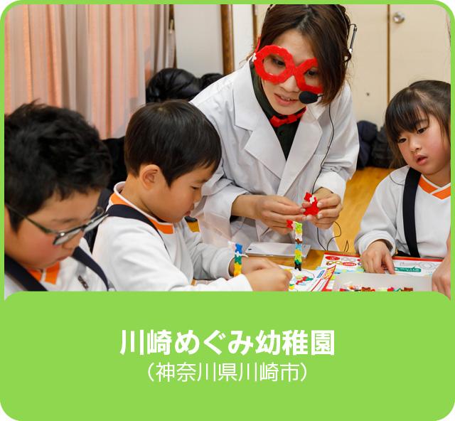川崎めぐみ幼稚園(神奈川県川崎市)