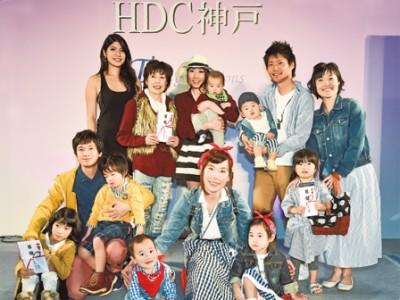 3/17(土)開催 第3回HDC神戸「3世代ファッションショー」参加モデル募集中