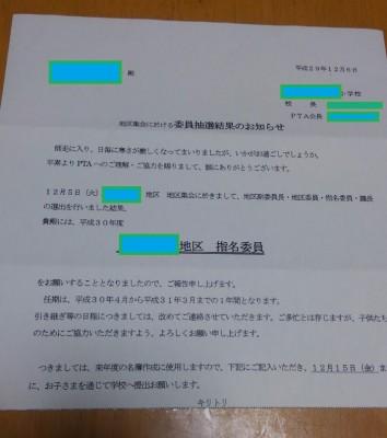 【小学校PTA】抽選にて次年度PTA役員の地区委員に決定しました!!