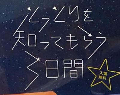 【週末おでかけ情報】鳥取県の地域子育て応援隊が来た!