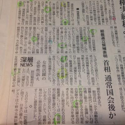 小1【漢字嫌い】を克服したい!新聞で「部首探しゲーム」をやってみた結果
