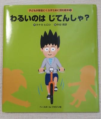【入学準備】幼児に安全に乗らせたい自転車。絵本で教える自転車のルール