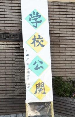 【入学準備】小学校の学校公開へ