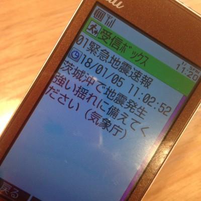 【緊急地震速報】が鳴った日。Yahoo防災速報と気象庁の表示の違い。