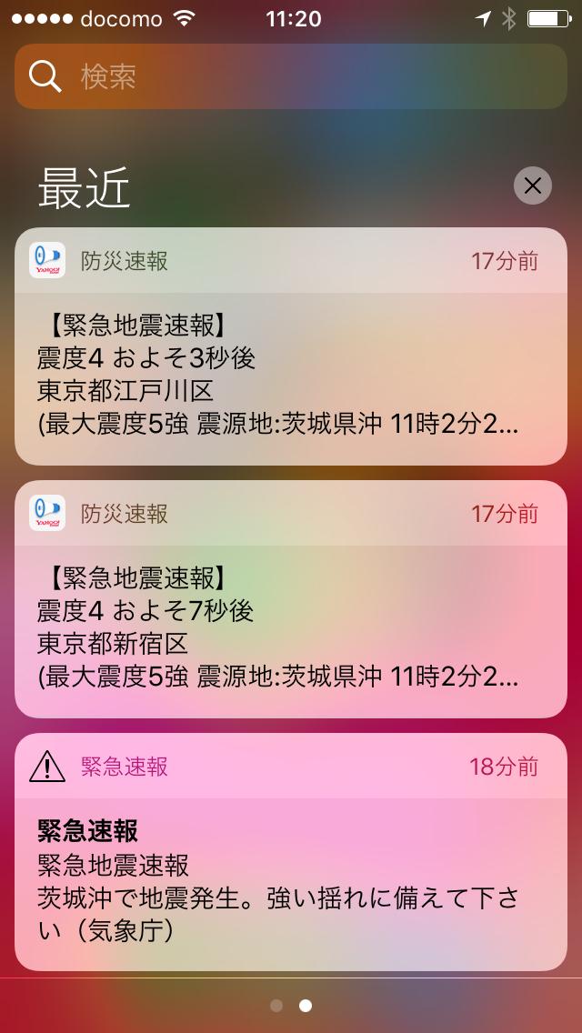 【緊急地震速報】が鳴った日。Yahoo防災速報と気象庁の表示の違い。 | あんふぁんWeb