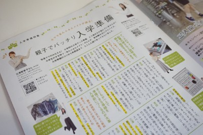 【入学準備】座談会(あんふぁん2月号掲載)×保険どうする?