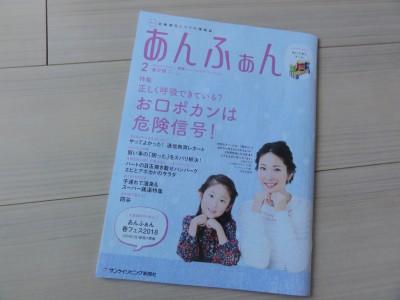【入学準備】あんふぁん2月号「親子でバッチリ入学準備」掲載!