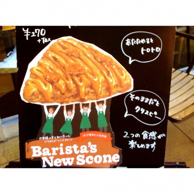 【スタバ新作スコーン】キャラメルトフィーが美味♡