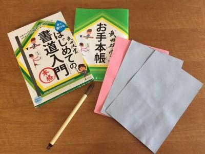 苦手な書初めを克服!?『武田双雲 水で書ける書道入門』を試してみたよ!