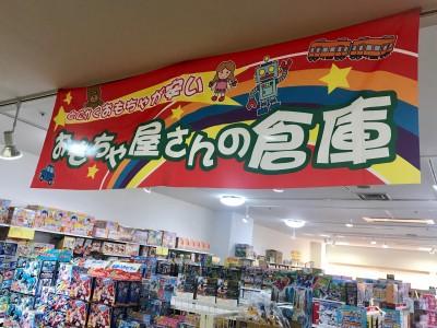 【とにかくおもちゃが安い!】おもちゃ屋さんの倉庫