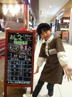 【無料!!お仕事体験】ロッテリアの店員さんになるの巻
