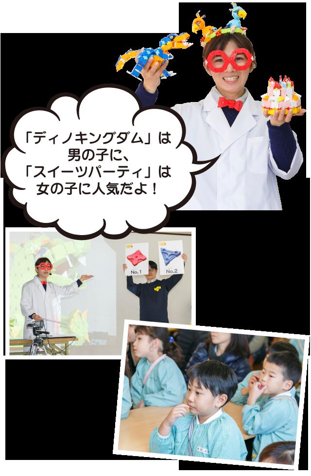 photo:「ディノキングダム」は男の子に、「スイーツパーティー」は女の子に人気だよ!