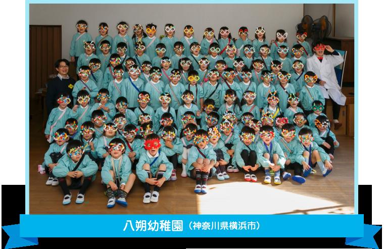 八朔幼稚園(神奈川県横浜市)