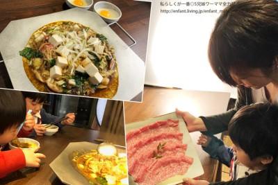 【食べ盛りの子供に◎】肉好き満足!シェフ直伝すき焼きアレンジと食育レポ