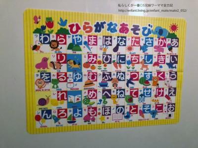 【入浴中に入学準備】100均のお風呂用学習ポスターで平仮名マスターに!