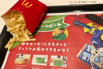 【マックでエコ活動】ハッピーセットで必ず貰えるアレのリサイクル!