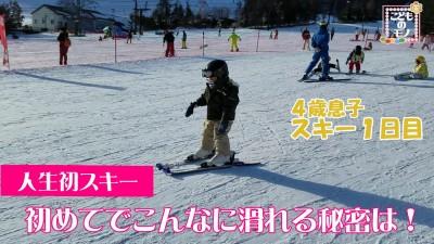 4歳スキーデビュー☆1日で簡単に滑れちゃう「ボーゲンヘルパー」♪