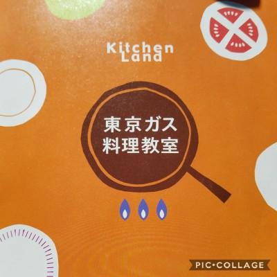 子連れ可も!東京ガスのお料理教室♪