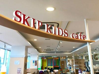 【お出かけレポート】ボールプールのある親子カフェ スキップキッズ