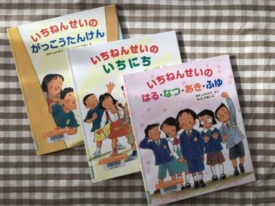 小学1年生のことが分かる☆入学前に読みたい絵本