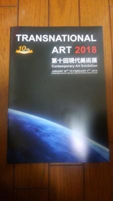 【絵画モデル】TRANSNATIONAL ART 2018 @江之子島