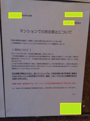 【民泊】マンションの規約は確認しましたか??【禁止or容認】