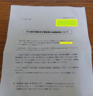 【小学校PTA】実行委員・委員・係の抽選方法