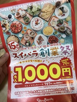 スイパラ創業祭!1,000円でケーキ食べ放題♡
