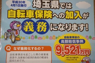 4/1から埼玉県で自転車保険加入が義務に!加入したけど安心できない