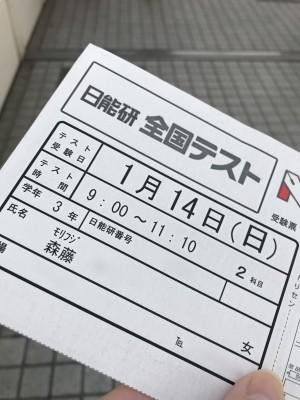 404☆新4年生になる娘の塾選び。スタートが遅れて大慌て…