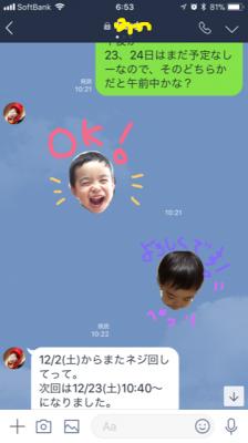 アプリで簡単♪子どもの写真でLINEのスタンプ作り♪~作り方編~