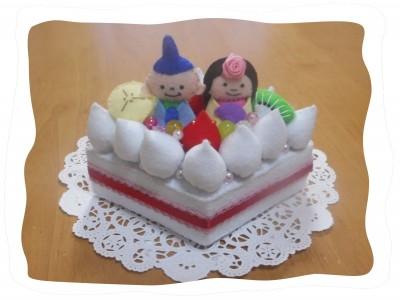 【ひなまつり】フェルトのひなまつりケーキの作り方