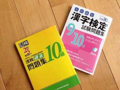漢字検定【友達と同じ会場で受ける方法】漢字嫌いな小1娘が受験してみたら