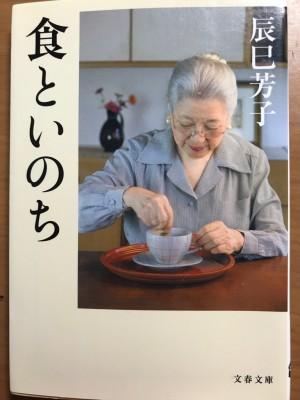tatumi yoshiko4