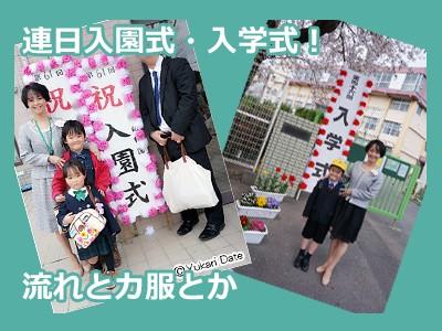 【行事】我が子の入園式と入学式の内容とママの服×小学校こそママ友は必要