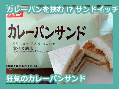 【グルメ】SNSで話題の狂気の惣菜パン×フジパンの「カレーパンサンド」
