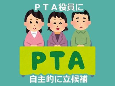 【小学校】小学校2年目!PTAの役員に立候補しました