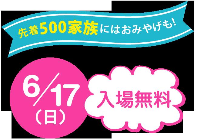 6/17(日)入場無料
