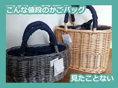 【グッズ】見つけたら即買い!激安かごバッグをサンキューマートで発見!