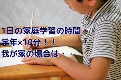 【小学生】1日の家庭学習の時間とは??ゲームを使うのもあり??