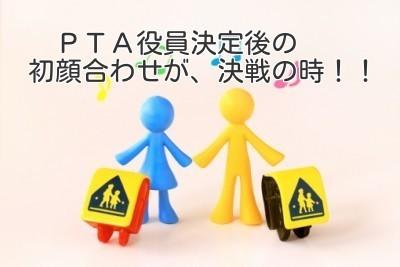 【PTA】PTA役員決定後は、初顔合わせで委員長・副委員長決め!!